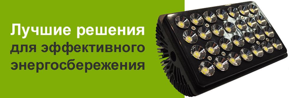 Купить светодиодный Led модуль недорого в Москве